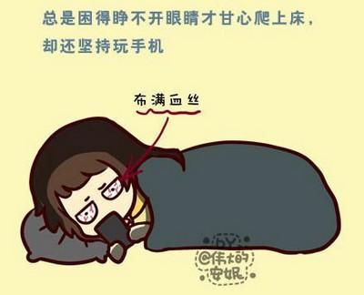 Delayed-Sleep-Phase-Syndrome-7